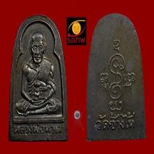 เหรียญหลวงปู่ทวด ซุ้มกอแจกปีนัง ปี 2506