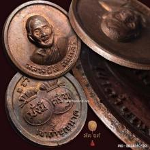 เหรียญขวัญถุงหลังมั่งมีศรีสุข หลวงปู่สี วัดเขาถ้ำบุญนาค ปี19