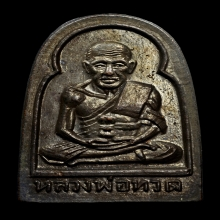 หลวงปู่ทวด พิมพ์ซุ้มกอ เนื้อทองแดง ปี2506 สวยแชมป์