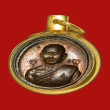 เหรียญเม็ดกระดุมหลวงปู่สิม