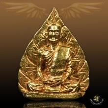 พระรูปเหมือนใบโพธิ์ เนื้อทองคำ ตอกโค๊ตเบ็นซ์  ปี 12