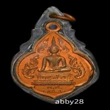 เหรียญพระพุทธ วัดเทพราช 2482 เสกมวยหมู่ สุดขลัง