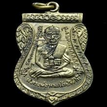 เหรียญเลื่อนสมณศักดิ์หลวงปู่ทวดปี 08 เนื้ออัลปาก้าเปลือย
