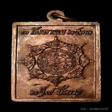 เหรียญแสตมป์มีหู หลักเมืองนคร ปี 2530 บล๊อคยันต์กลับ