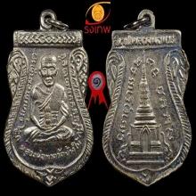 เหรียญหน้าเลื่อนสมณศักดิ์ หลวงพ่อทวด ปี 2511
