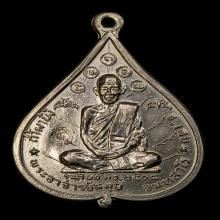 เหรียญรุ่นแรกหลวงปู่หลุย