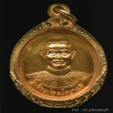 เหรียญเจ้าพ่อพญาแล เนื้อทองคำ จ.ชัยภูมิ ปี 2521