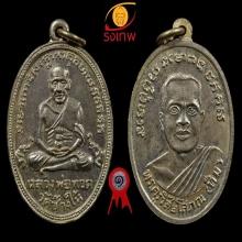 เหรียญหลวงพ่อทวด รุ่น 4 บล็อคสิบขีด ปี 2505