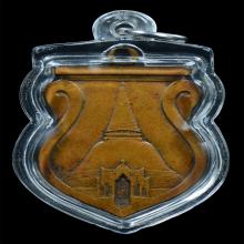 เหรียญพระปฐมเจดีย์ รุ่นแรก ปี 2465