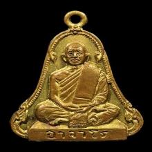 เหรียญระฆัง 5 จุด บล็อกนิยม เนื้อฝาบาตร หลวงปู่ฝั้น อาจาโร