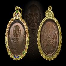 เหรียญ หลวงปู่เพิ่ม วัดกลางบางแก้ว รุ่นเททอง 2517