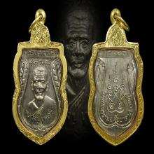 เหรียญ หลวงปู่เหล่ว วัดสิงหาราม ปี 2516