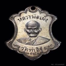 เหรียญรุ่นแรกหลวงพ่อเผ็ง วัดท่าอิฐ ปี 81 เนื้อเงิน