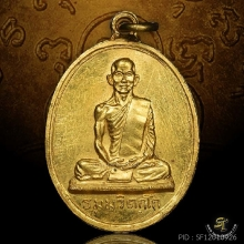 เหรียญเหรียญสังฆาฏิพิมพ์ใหญ่เนื้อทองคำ สภาพสวย สร้างน้อย