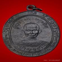เหรียญรุ่นแรกหลวงพ่อสง่า วัดหนองม่วง จ.ราชบุรี ดีกรีแชมป์