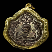 เหรียญมังกรคู่ หลวงปู่หมุน ปี2543 เนื้อทองแดง