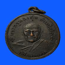 เหรียญหลวงพ่อทองศุข วัดโตนดหลวง ออกวัดเพรียง ปี2498