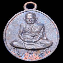 H.G เหรียญหล่อโบราณ รุ่นแรก หลวงปู่ทวน วัดโป่งยาง