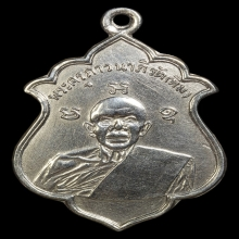เหรียญรุ่นแรก ฉลองสมณศักดิ์ (บล็อกแรก) หลวงปู่ทิม