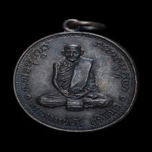 เหรียญ ๑๐๐ ปี หลวงปู่มั่น ภูริทัตโต เนื้อทองแดงรมดำ