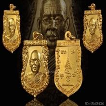 เหรียญเสมาโรตารี่ปี21เนื้อทองคำ หลวงปู่สมชายวัดเขาสุกิม
