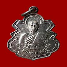 เหรียญหลวงพ่ออุดม วัดประสิทธิเวช รุ่นแรก