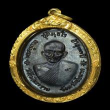 เหรียญจตุรพิธพรชัย หลวงพ่อกวย วัดโฆษิตาราม จ.ชัยนาท ปี2518