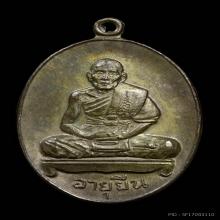 เหรียญอายุยืน หลวงปู่สี เต็มองค์ นวะ ปี 17 ผิวทองสวยมากครับ