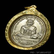 เหรียญหลวงปู่ทวด วัดช้างให้ รุ่น4 เนื้ออัลปาก้า