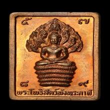 เหรียญแสตมป์พระโพธิสัตว์พังพระกาฬ ปี2532