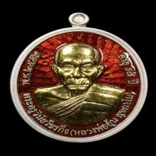 เหรียญเงินลงยาหน้าทองคำลพ.อุ้นปี53