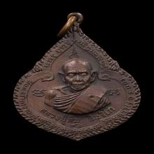 เหรียญหยดน้ำหลวงปู่ทิม