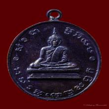 เหรียญหลวงพ่อโบสถ์น้อย รุ่นแรก