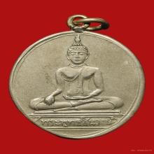 เหรียญพระพุทธชินวงษ์ เนื้ออัลปาก้า