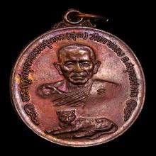 เหรียญพ่อสุดเนืเอทองแดง เสือเดี่ยว วัดกาหลง