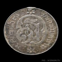 เหรียญวัดเกาะวิมุตาราม 2467 เนื้อเงิน
