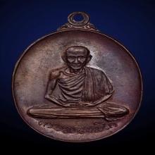 เหรียญหลวงพ่อเกษม ปี 2517