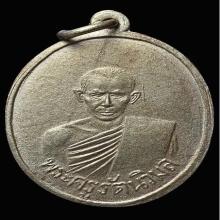 เหรียญหลวงพ่อแบน วัดท่าเคย จ.สุราษฎร์ฯ รุ่นแรก