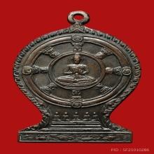 หลวงพ่อลี วัดอโศการาม ปี 2503 ทองแดง