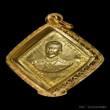 เหรียญกรมหลวงชุมพรฯ กรรมการ กะไหล่ทอง ฉก. นย. ๑๘๑