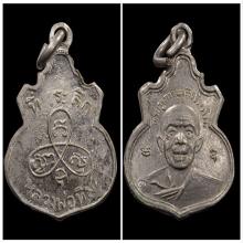 เหรียญน้ำเต้าหลังนูน หลวงปู่ทิม