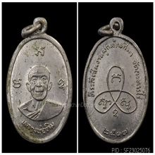เหรียญผูกพัทธสีมา หลวงปู่ทิม อิสริโก