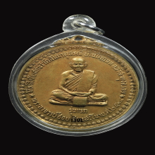 เหรียญหลวงปู่ชอบรุ่นแรกเนื้อฝาบาตร