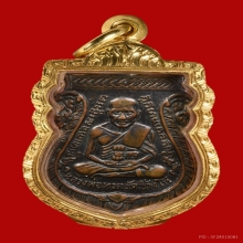 หลวงปู่ทวด วัดช้างให้ บล๊อคกิ่งไผ่ ๓ ขีดใน ไม่มีกลาก ปี๒๕๐๔