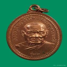 เหรียญรุ่นแรก หลวงปู่เม้า วัดสี่เหลี่ยม