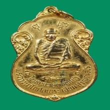 เหรียญหลวงปู่เอี่ยม ออกวัดโคนอน ปี15 ยันต์4 กะหลั่ยทอง