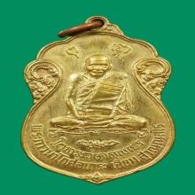 เหรียญหลวงปู่เอี่ยม ออกวัดโคนอน ปี15 ยันต์5 กะหลั่ยทอง