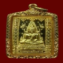 เหรียญแสตมป์ 100 ปีโรงเรียนชายทองคำ พ.ศ. 2542