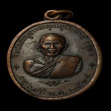 เหรียญหลวงพ่อสุด วัดกาหลง ปี2514