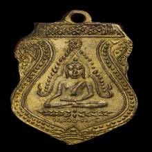 เหรียญรุ่นแรกหลวงพ่อโต วัดกัลยา ปี2468
